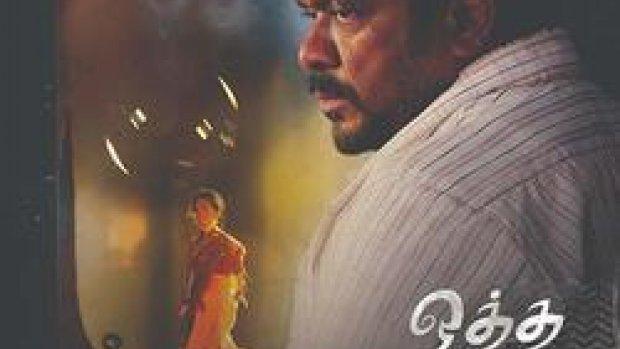 Oththa Seruppu Size 7 2019 Film İzle